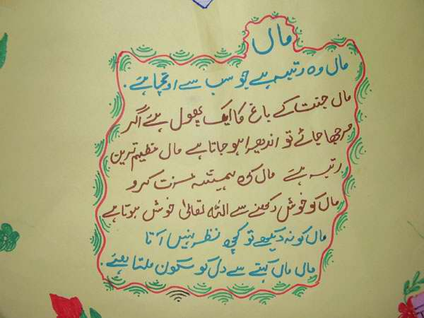 teachers day poems in urdu - photo #3